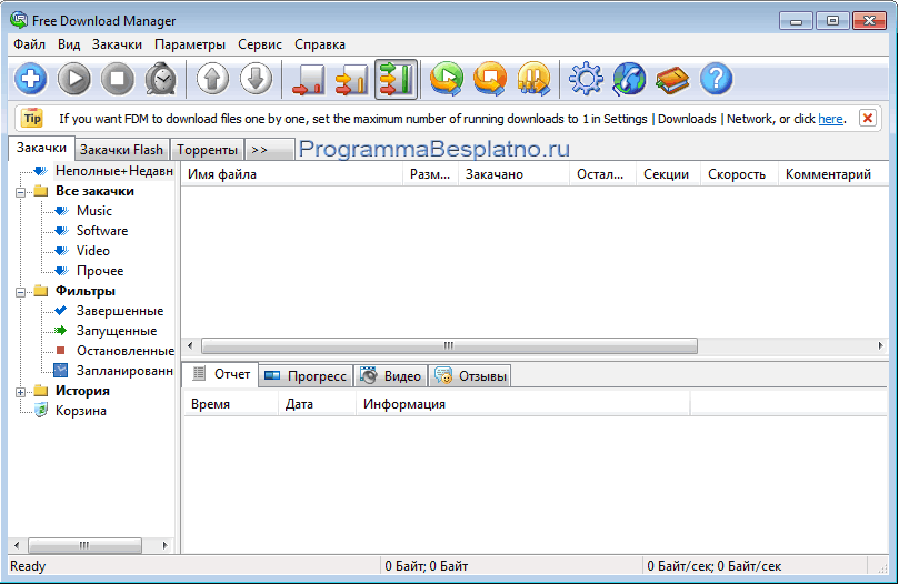 free download manager скачать