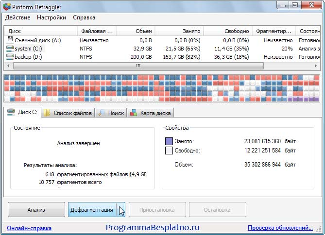 Программу defrag для windows 8