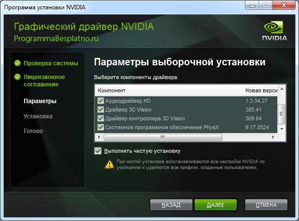 драйвер nVIDIA GeForce